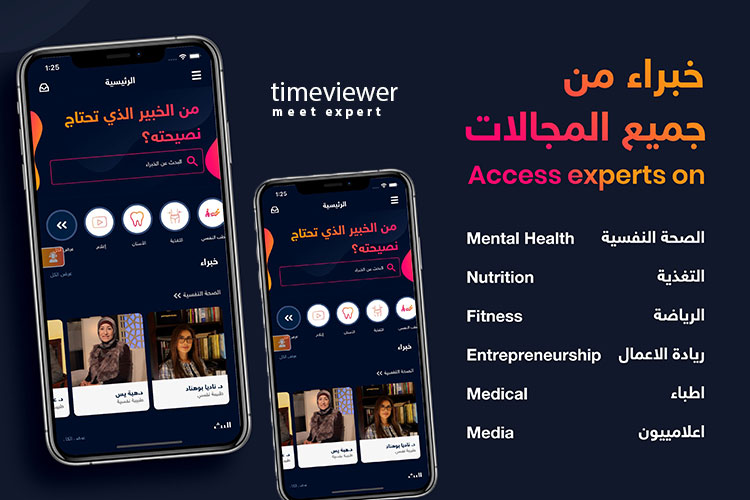 Timeviewer meet the expert